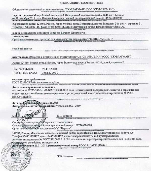 сертификат качества Pierre d Argent